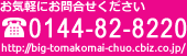 TEL:0144-82-8220